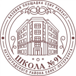 Школа №91 Петроградского района Санкт-Петербурга